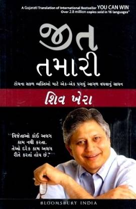 પુસ્તક You Can Win Gujrati PB  (Gujarati, Khera ) Book