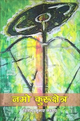 Namo Kurukshetra