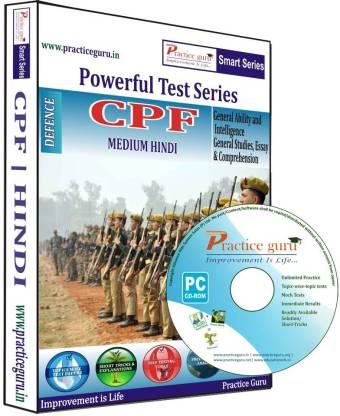 Practice guru CPF (Hindi)