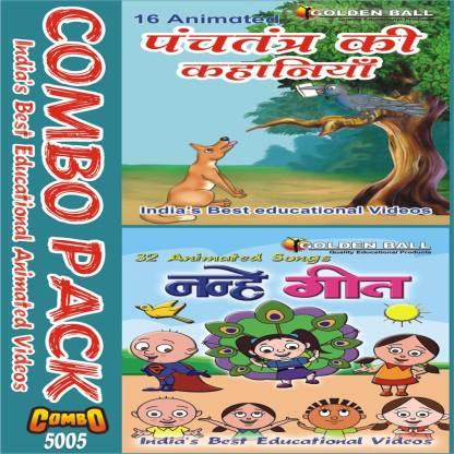 Golden Ball Combo Pack (Panchtantra Ki kahaniyan & Nanhe Geet)
