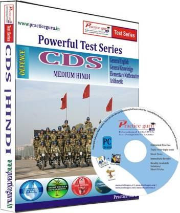 Practice guru CDS Test Series