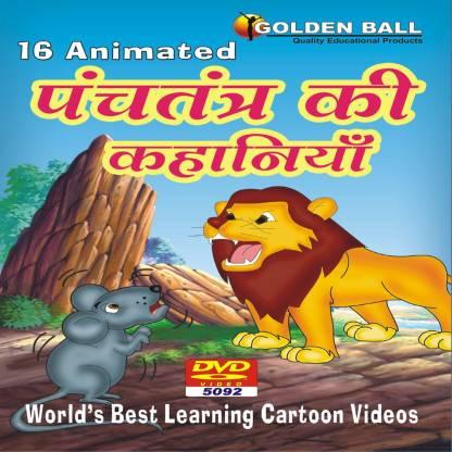 Golden Ball 16 Animated Panchtanter ki Kahaniya
