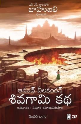 Shivagami Kadha Bahubali Bhagam 1 - The Rise Of Sivagami Telugu