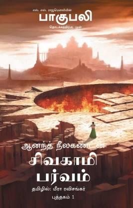 Sivagami Parvam Bahubali Puthagam 1 - The Rise Of Sivagami Tamil