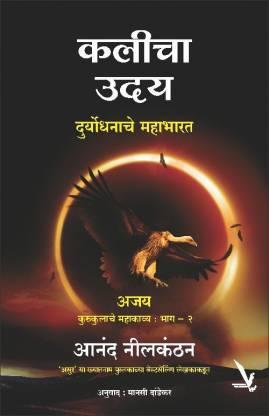 Kalicha Uday