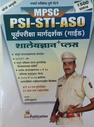 MPSC - PSI-STI-ASO Purvapariksha Margadarshak