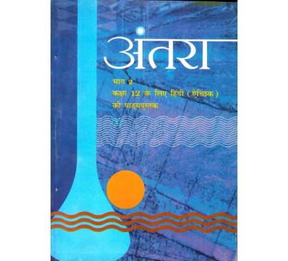 12072 Antra Bhag 2 Hindi Class 12 Cbse Buy 12072 Antra Bhag 2 Hindi Class 12 Cbse By National Council Of Education Research Training 2013 At Low Price In India Flipkart Com
