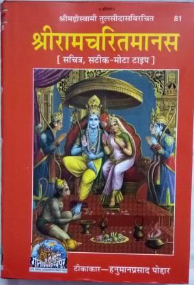 Geeta Press ShreeRamCharitManas [Sachitr, Satik-Mota Type]