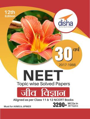 30 Varshiya NEET Topic wise Solved Papers BIOLOGY (1988 - 2017) Hindi 12th Edition