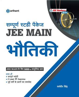 JEE Main Sampurna Study Package - Bhautiki