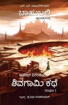 Shivagami Kathe - The Rise of Sivagami