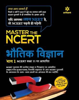 Master the Ncert Bhotik Vigyan Part- 1