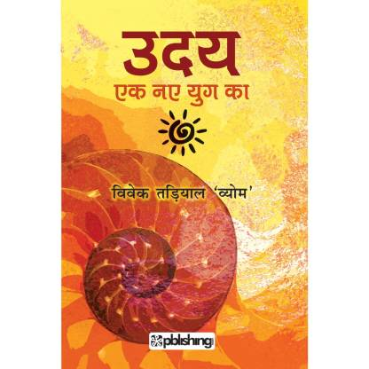 Uday Ek Nay Yug Ka : a Poetry - NO with 0 Disc