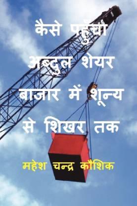 Kese Pahuncha Abdul Share Bazar Main Shunya Se Shikhar Tak (Hindi Edition)