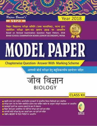 Biology Model Paper Chapterwise Question - Answer With Marking Scheme for Class-XIIth - Science