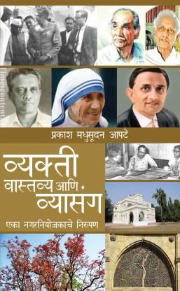 Vyakti, Vastaya Ani Vyasanga