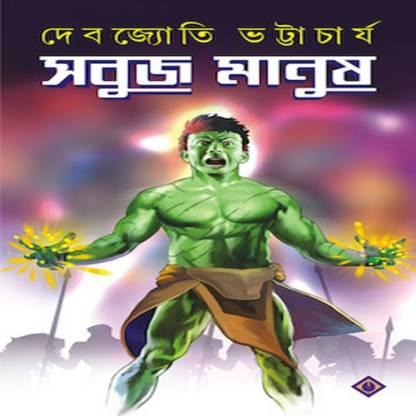 Sobuj Manush