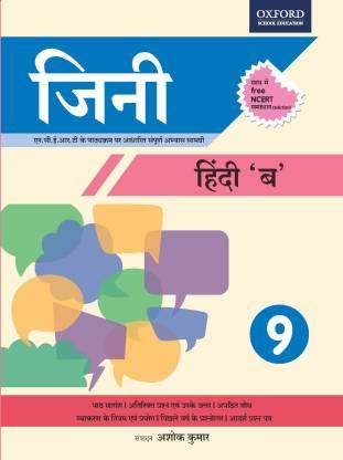Genie Hindi 9