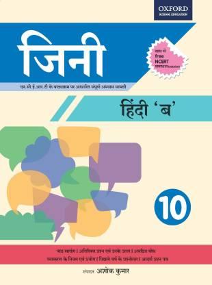 Genie Hindi 10