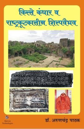 Kille Kandhar Va Rashtrakootkaleen Shilpvaibhav