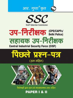 SSC: Sub Inspector (CPO/CAPFs/Delhi Police) & ASI (CISF) Previous Papers (Solved)