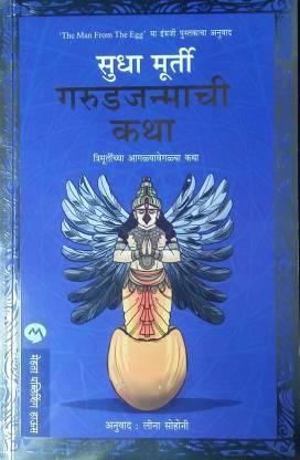 Garudjanmachi Katha