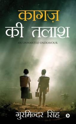 Kagaz Ki Talash - An Unwanted Endeavour