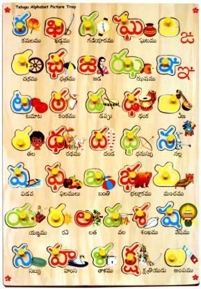 SKILLOFUN Telugu Alphabet Picture Tray
