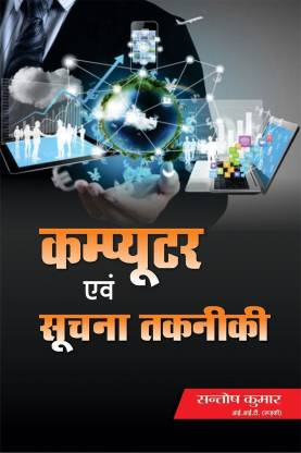 Computer and Information Technology (In Hindi) | PSC