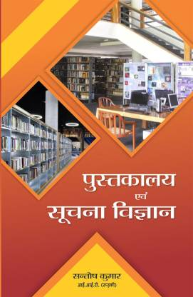 Library and Information Science (Objective Question In Hindi) UGC-NET JRF | UPSC | Revised Edition