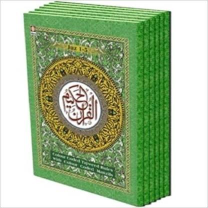 Holy Quran - Colour Coded Tajweedul Quran - 6 Volumes Set : Medium Size