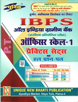 Unique # IBPS ALL INDIA GRAMIN BANK P.T. OFFICER SCALE-1 PRACTICE SETS WITH SOLVED PAPERS