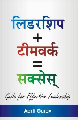 Leadership + Teamwork = Success