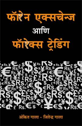 Foreign Exchange Aani Forex Trading