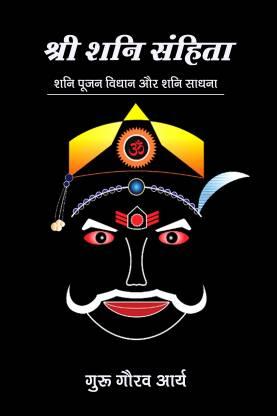 Shree Shani Sanhita