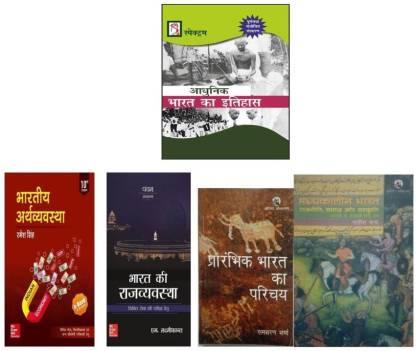 Bhartiya Arthvyavastha 10th Edition By Ramesh Singh,Bharat Ki Rajvyavastha 5h Edition M Laxmikanth Hindi,Spectrum AAdhunik Bharat Ka Itihas,Prarambhik Bharat Ka Parichay By Ram Sharan Sharma,Madhyakaleen Bharat - Rajniti, Samaj Aur Sanskriti(700AD-1700AD) By Satish Chandra (Combo Book IAS,IPS,PSC,UPSC,UGC-NET,IAS Power Bank,UPPSC,Bihar PSC,Best For Civil Services Exam,civil Judge Exam)