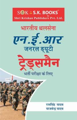 Indian Army Tradesman Recruitment Exam Complete Guide Hindi Medium (Paperback, Hindi, Ram Singh Yadav, Yajvendra Yadav)