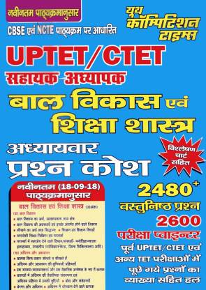 UPTET-CTET-Assit. Teacher Child Development& Education Book