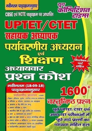 UPTET-CTET-Assit. Teacher ENVIRONMENTAL & Teaching Book