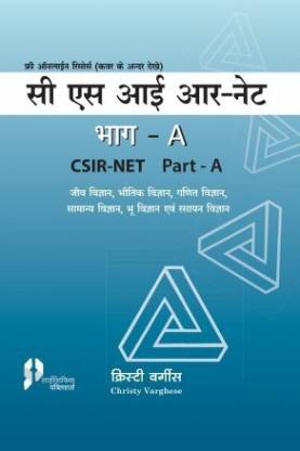 CSIR NET - PART A (HINDI)