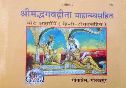 Bhagavad Gita In Hindi By Gita Press Gorakhpur Buy Bhagavad Gita In Hindi By Gita Press Gorakhpur By Gitapress At Low Price In India Flipkart Com