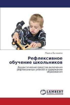 Refleksivnoe Obuchenie Shkol'nikov