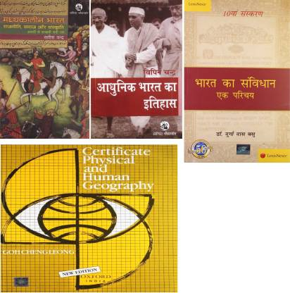 UPSC Combo History Of Medieval India By Satish Chandra, Certificate Physical And Human Geography By Goh Cheng Leong,History Of Modern India By Bipin Chandra And Introduction To The Constitution Of India By DD Basu 21st Edition (Best Book For IAS,IPS,IFS,UPSC,PSC,Civil Services Exam,UGC-Net And All Indian Govt Exam,ias Preparation Books) (English Medium,Satish Chandra,Bipin Chandra,DD Basu,Goh Cheng Leong)