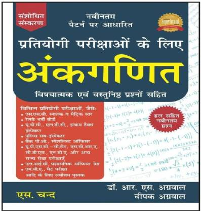 ANKGANIT(Airthmatic) Pratiyogi Parikshaon Ke Liye By RS Aggarwal With Solved New Questions (Best For SSC-CGL,BANK Clerk,IBPS,PO,Railway,CTET,SSC-CHSL,SSC MTS,SSC-GD,RPF,Delhi Police,SI,UP Police And All Govt Exam,UDC,DSSSB,SO,CSAT )(RS AGGARWAL,book,Papar Back,MAth,)