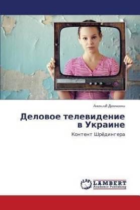 Delovoe Televidenie V Ukraine