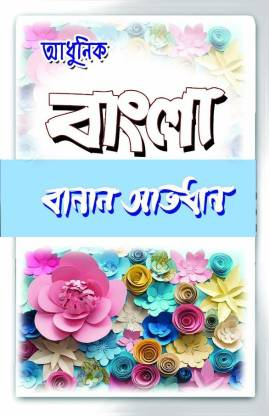 BANGLA BANAN AVIDHAN(BENGALI WORDS DICTIONARY)