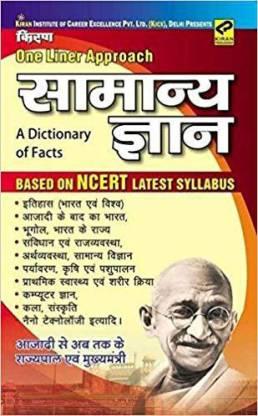 One Liner Approach General Knowledge A Dictionary Of Facts-Hindi (Paperback, Hindi, Think Tank Of Kiran Prakashan, Pratiyogita Kiran & KICX)(Best For SSC-CGL,IBPS,SSC-CHSL,DSSSb And All Other Govt Exam)