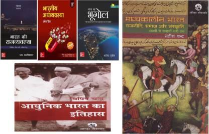 5 IAS/UPSC BOOK COMBO BHARAT KI RAJYAVYVSTHA M LAXMIKANTH 5TH EDITION, BHARTIYA ARTHVYVSTHA RAMESH SINGH 10TH EDITION, BHARAT KA BHUGOL MAJID HUSAIN 7TH EDITION, ADHUNIK BHARAT KA ITIHAS BIPIN CHANDRA, MADYKALIN BHRAT BY SATISH CHANDRA (Best Book COMBO For IAS,IPS,IFS,UPSC,PSC,Civil Services,UGC-Net And All Indian Govt Exam) (Papar Back,COMBO,hINDI)