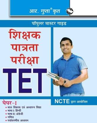 Tet Shikshak Patrata Pariksha Guide (Paper - I)