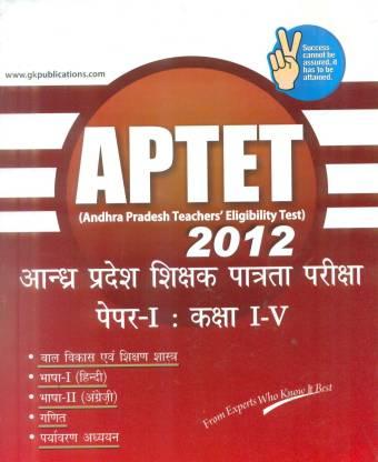 Aptet (A.P.Teacher's Eligibility Test 2012 3 Edition